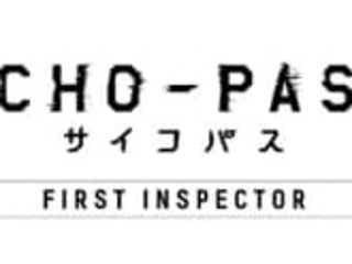 『PSYCHO-PASS サイコパス』劇場版の新作が2020年春公開