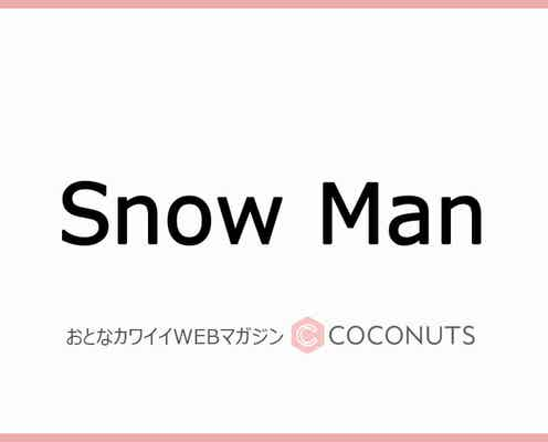 """Snow Man目黒蓮、ROLANDから""""ライブで使える名言""""を伝授されていた!ファン大興奮の言葉とは?"""