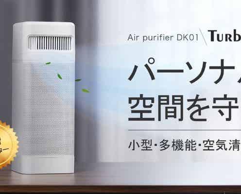 """ウイルスを除去しながらスマホ充電できる""""小型空気清浄機""""が登場!5層フィルターで素早く強力清浄"""