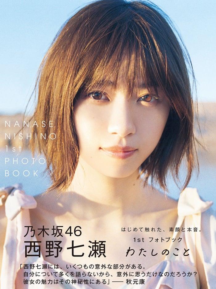 西野七瀬1stフォトブック『わたしのこと』(集英社/5月9日発売)通常版(C)集英社/熊木優(io)