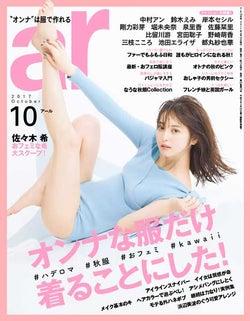 「ar」10月号(主婦と生活社、2017年9月12日発売)表紙:佐々木希/画像提供:主婦と生活社