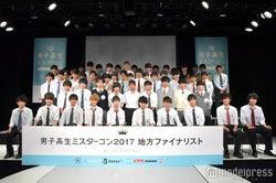 「男子高生ミスターコン2017」候補者57人 (C)モデルプレス
