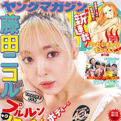 「週刊ヤングマガジン」40号(8月31日発売)表紙:藤田ニコル(C)岡本武志 /ヤングマガジン