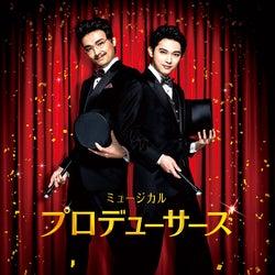 吉沢亮、福田雄一演出ミュージカル「プロデューサーズ」出演 クールなメインビジュアル解禁