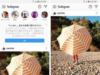 Instagram「いいね!」数非表示に 日本でもテスト運用開始