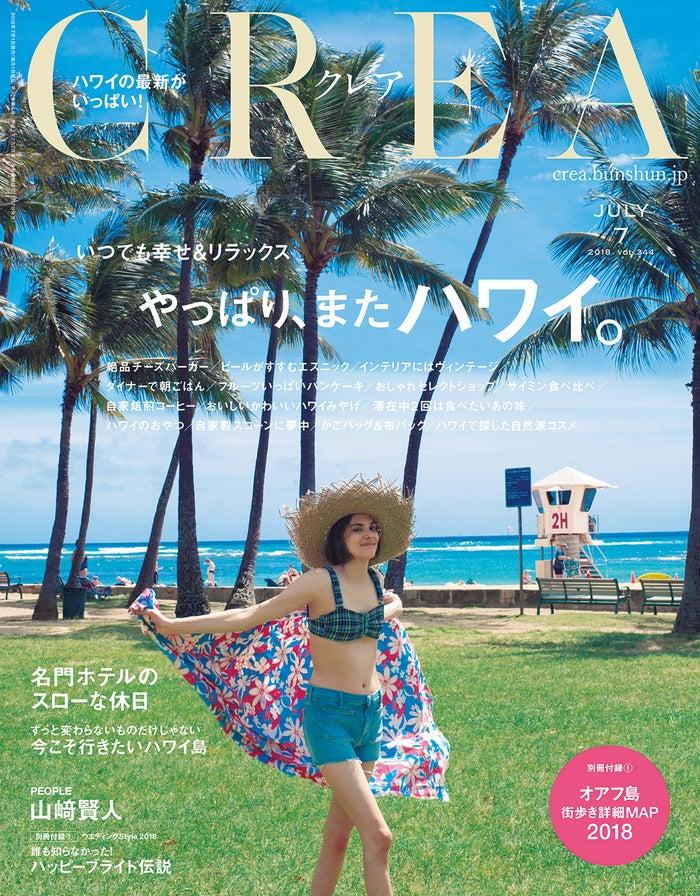 「CREA」7月号(文藝春秋、2018年6月7日発売)表紙:Maddie Dawn(Supreme)(提供画像)