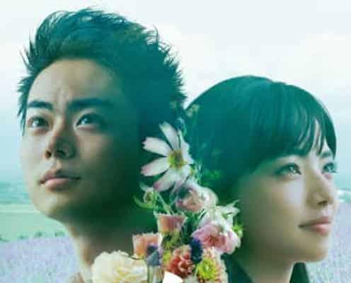アマプラで菅田将暉×小松菜奈『糸』配信!11月ラインナップ発表