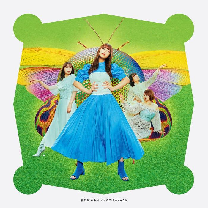 乃木坂46 28thシングル「君に叱られた」通常盤 (提供写真)