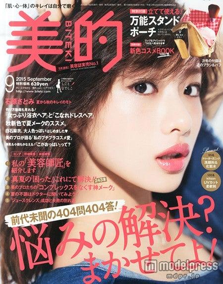 「美的」9月号(小学館、2015年7月23日発売)