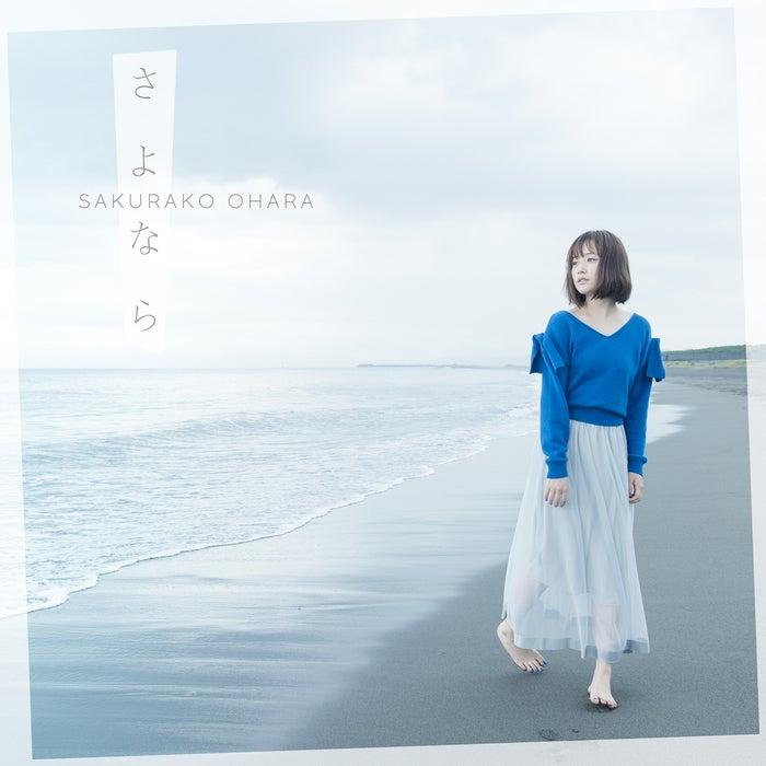 大原櫻子8thシングル「さよなら」(2017年11月22日発売)初回盤B/提供写真