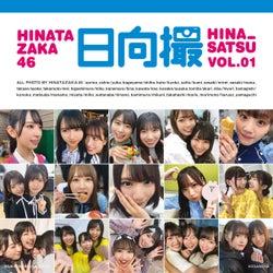 「日向坂46写真集 日向撮 VOL.01」表紙(4月27日発売:講談社)/提供写真