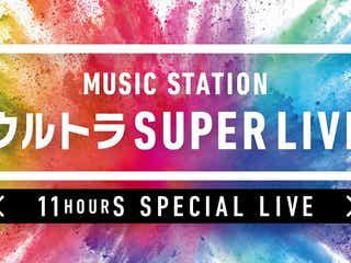 嵐・SixTONES・Snow Manら「Mステ」ウルトラSUPER LIVE、第2弾出演アーティスト緊急発表
