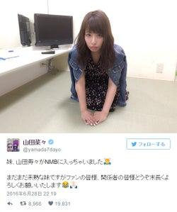 """山田菜々、妹・山田寿々のNMB48入りに""""土下座""""でコメント"""