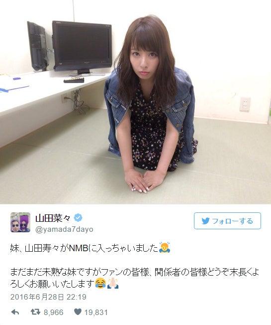 妹・山田寿々のNMB48加入にコメントした山田菜々/山田菜々Twitterより