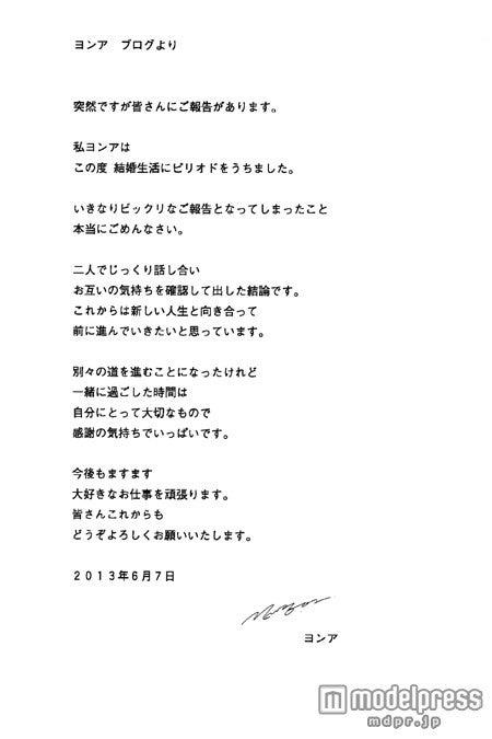 ヨンア離婚発表/FAXコメント全文