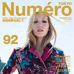 「Numero TOKYO」12月号(扶桑社、2015年10月28日発売)