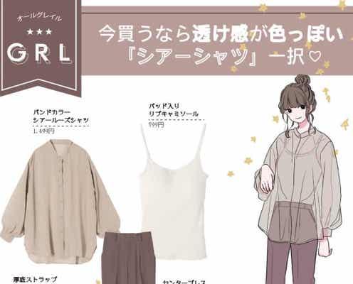 透け感が今っぽい♡GRL新作「シアーシャツ」は売り切れ前に急いでチェック!