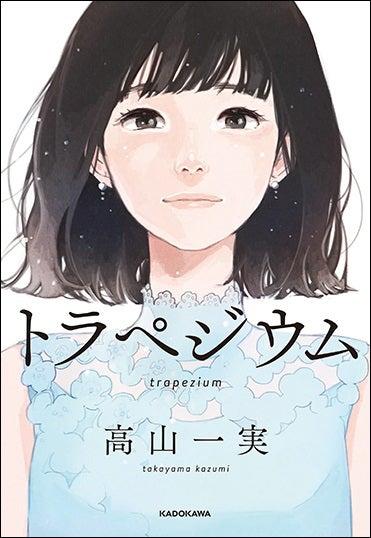高山一実著『トラペジウム』(KADOKAWA/11月28日発売)(提供画像)