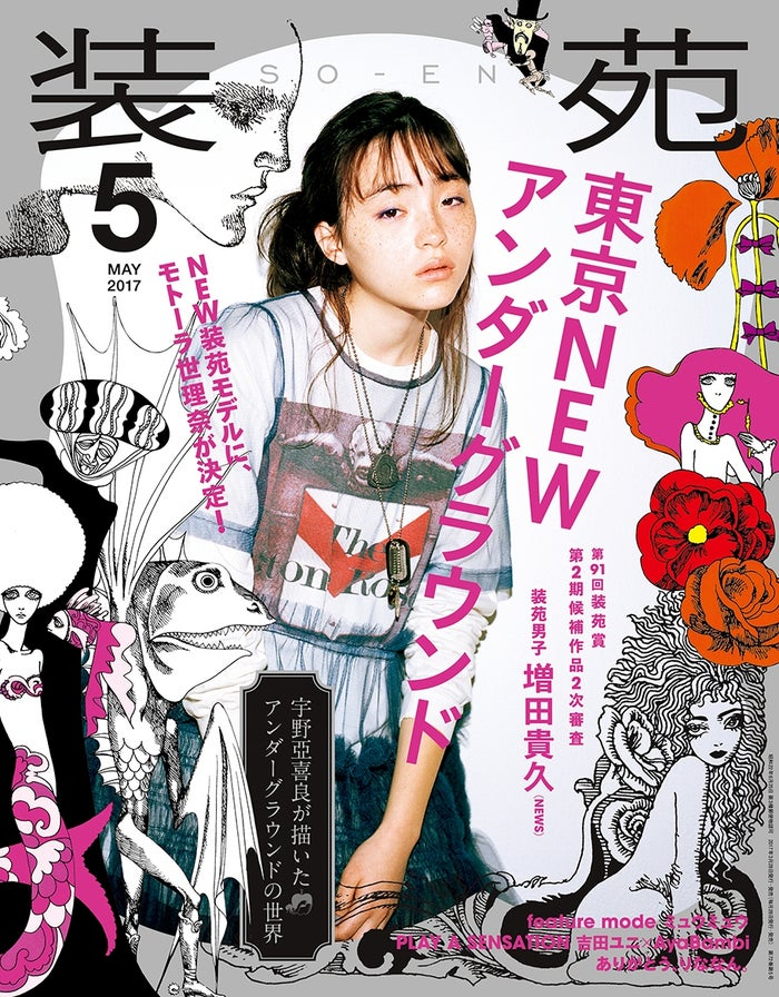 「装苑」5月号(2017年3月28日発売、文化出版局)