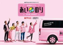 「あいのり:Asian Journey」キービジュアル(C)フジテレビ
