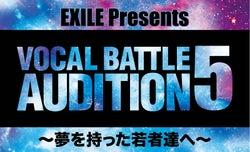 """「VOCAL BATTLE AUDITION5」3万人から""""スター候補""""43人に絞られる<ここまでの審査内容&結果まとめ>"""
