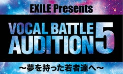 「VOCAL BATTLE AUDITION5」三次審査、課題曲決定