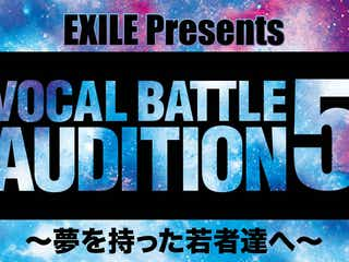 「VOCAL BATTLE AUDITION5」ボーカル最終審査の内容決定