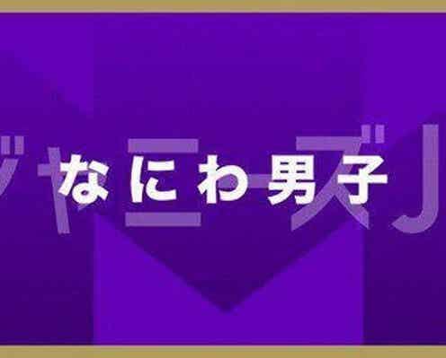 なにわ男子・大橋和也が披露した料理の腕前に藤原丈一郎「合格!」