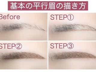 今っぽ眉度No.1♡基本の垢抜け平行眉の描き方