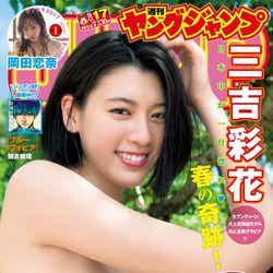 「週刊ヤングジャンプ」17号 表紙:三吉彩花(C)Takeo Dec./集英社