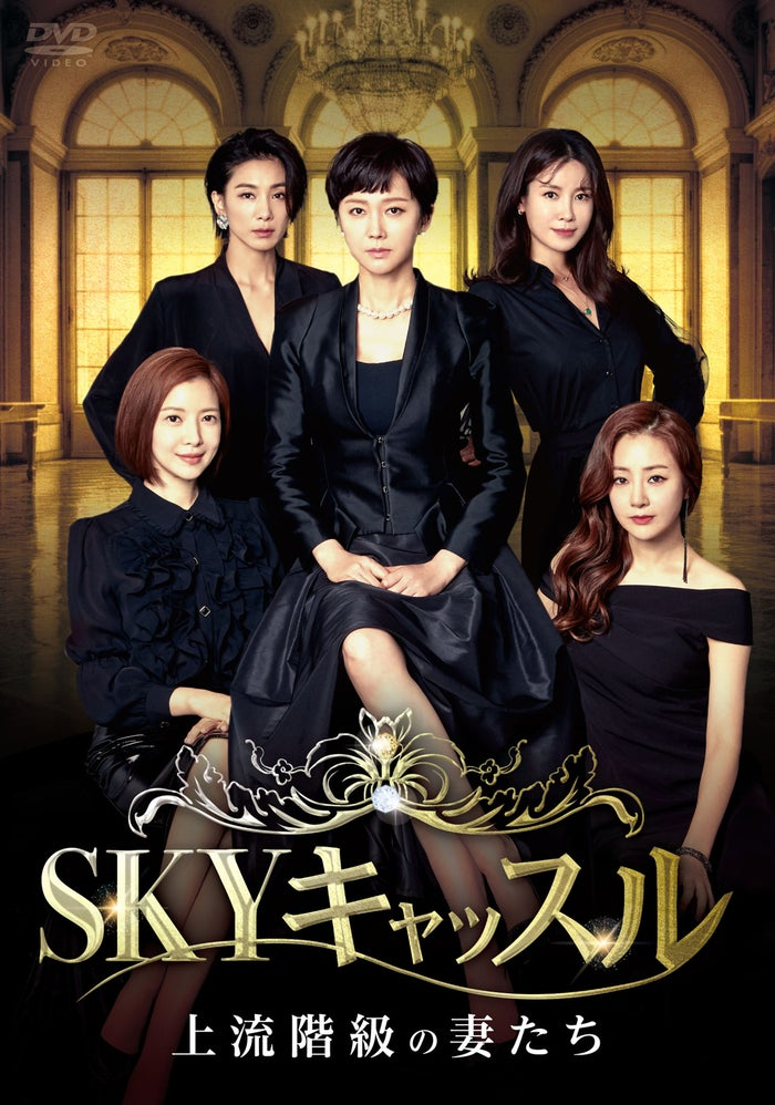 「SKYキャッスル~上流階級の妻たち~」(C)Jcontentree corp & JTBC Content Hub Co., Ltd. all rights reserved.<br>