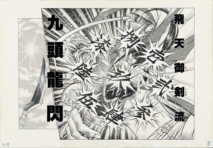 「強さとは」原画(C)和月伸宏/集英社