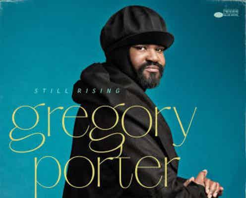 ジャズ・ヴォーカリスト、グレゴリー・ポーターが最新ベストALから「アイ・ウィル」公開