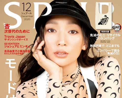 杏、母親としての強い思い語る「SPUR」表紙初登場