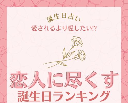 【誕生日占い】愛されるより愛したい!?恋人に尽くす誕生日ランキング|8位~15位