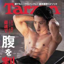 「Tarzan」809号(4月22日発売)表紙:岩本照(C)マガジンハウス