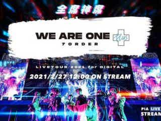 7ORDER、日本武道館公演ににCGやアニメーションなどをプラスした 『WE ARE ONE PLUS』配信開始&急遽インスタライブ決定