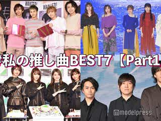 「#私の推し曲BEST7」嵐・欅坂46・Sexy Zoneなど6組<Part1>【読者アンケート結果】