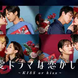 『恋愛ドラマな恋がしたい~KISS or kiss~』(C)AbemaTV, Inc.