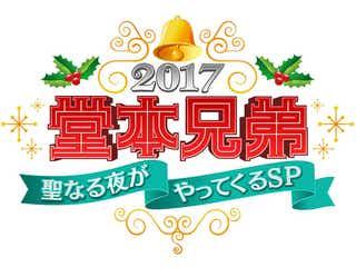 「堂本兄弟」スペシャル放送決定 深田恭子がKinKi Kidsと懐かしの再会