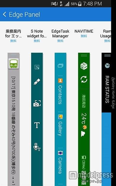 エッジスクリーンでアプリ操作も可能