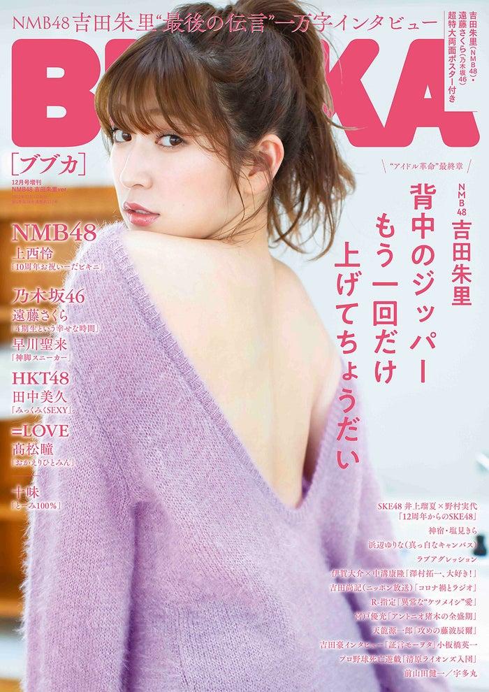 「BUBKA」12月号増刊(10月30日発売)表紙:吉田朱里(画像提供:白夜書房)