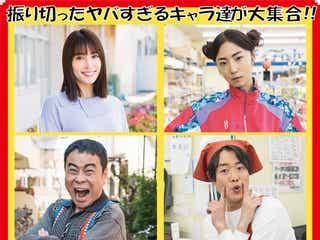 広瀬アリスら「浦安鉄筋家族」豪華追加キャスト解禁 ぺこぱ・シュウペイはドラマ初出演