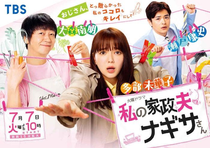 「私の家政夫ナギサさん」ポスタービジュアル(C)TBS
