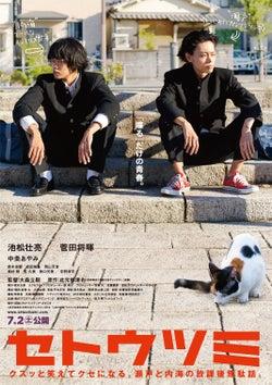 映画「セトウツミ」(7月2日公開)(C)2016映画「セトウツミ」製作委員会