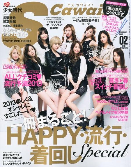 「Scawaii!」2月号(主婦の友社、2013年1月7日発売)表紙:少女時代