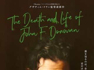 グザヴィエ・ドラン監督の新作が2020年3月公開、『ジョン・F・ドノヴァンの死と生』特報映像