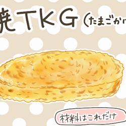 話題の「焼きTKG」が子どもたちに大ウケ! アレンジ簡単な定番ズボラ飯【産後太りこじらせ母日記】