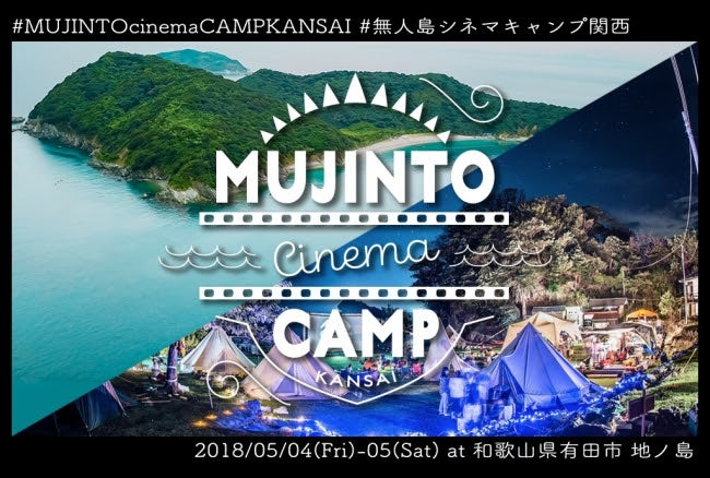 MUJINTO cinema CAMP KANSAI|/画像提供:ジョブライブ