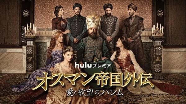 『オスマン帝国外伝 ~愛と欲望のハレム~』シーズン2、7月24日(火)より独占配信スタート